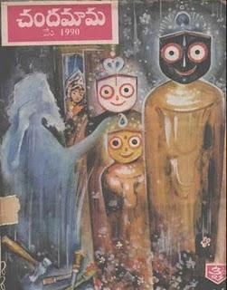 చందమామ కథలు - CHANDAMAMA
