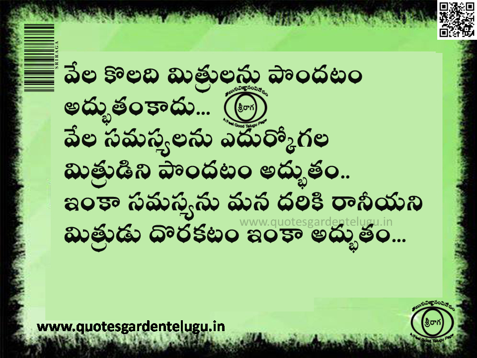 Best Telugu Friendship Quotes 240614