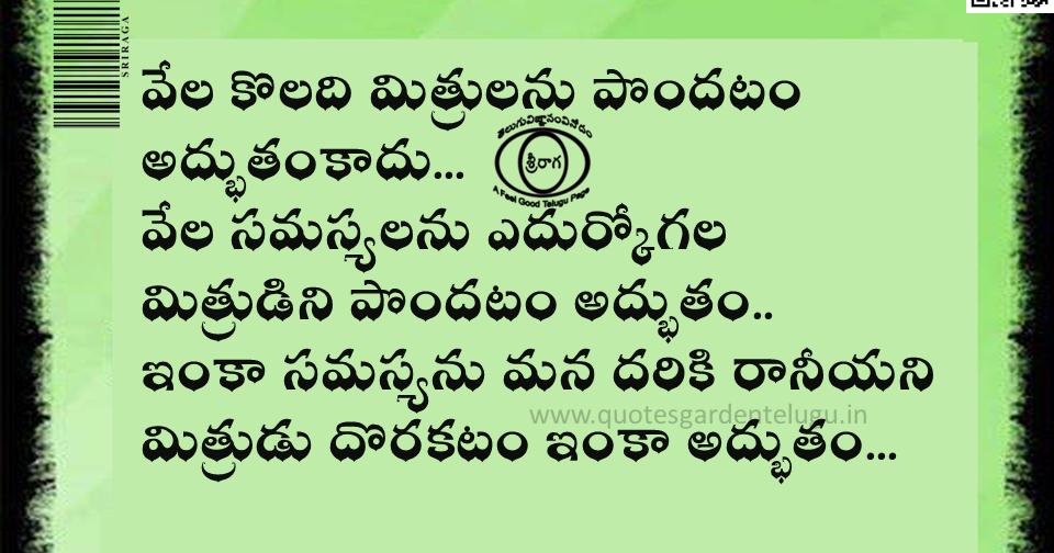Best Telugu Friendship Quotes 240614   QUOTES GARDEN ...
