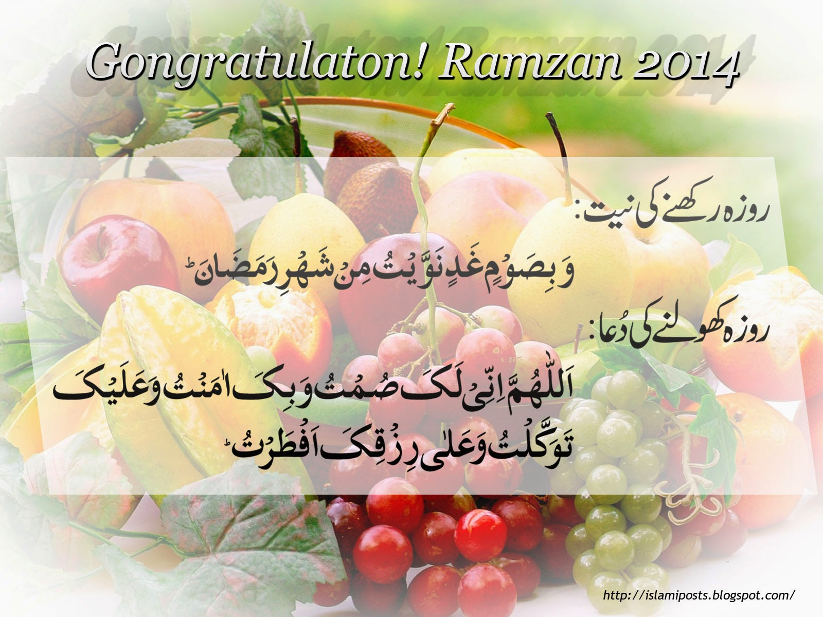 Ramzan Dua wallpaper