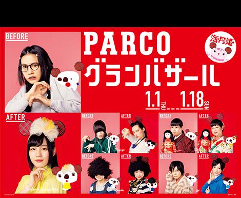 海月姫PARCOコラボポスター横