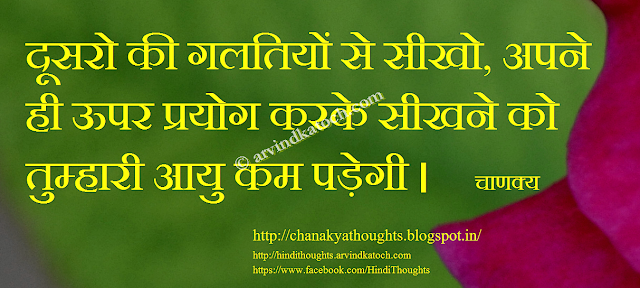 Chanakya, Hindi, Thought, Quote, Life, mistakes, learning,