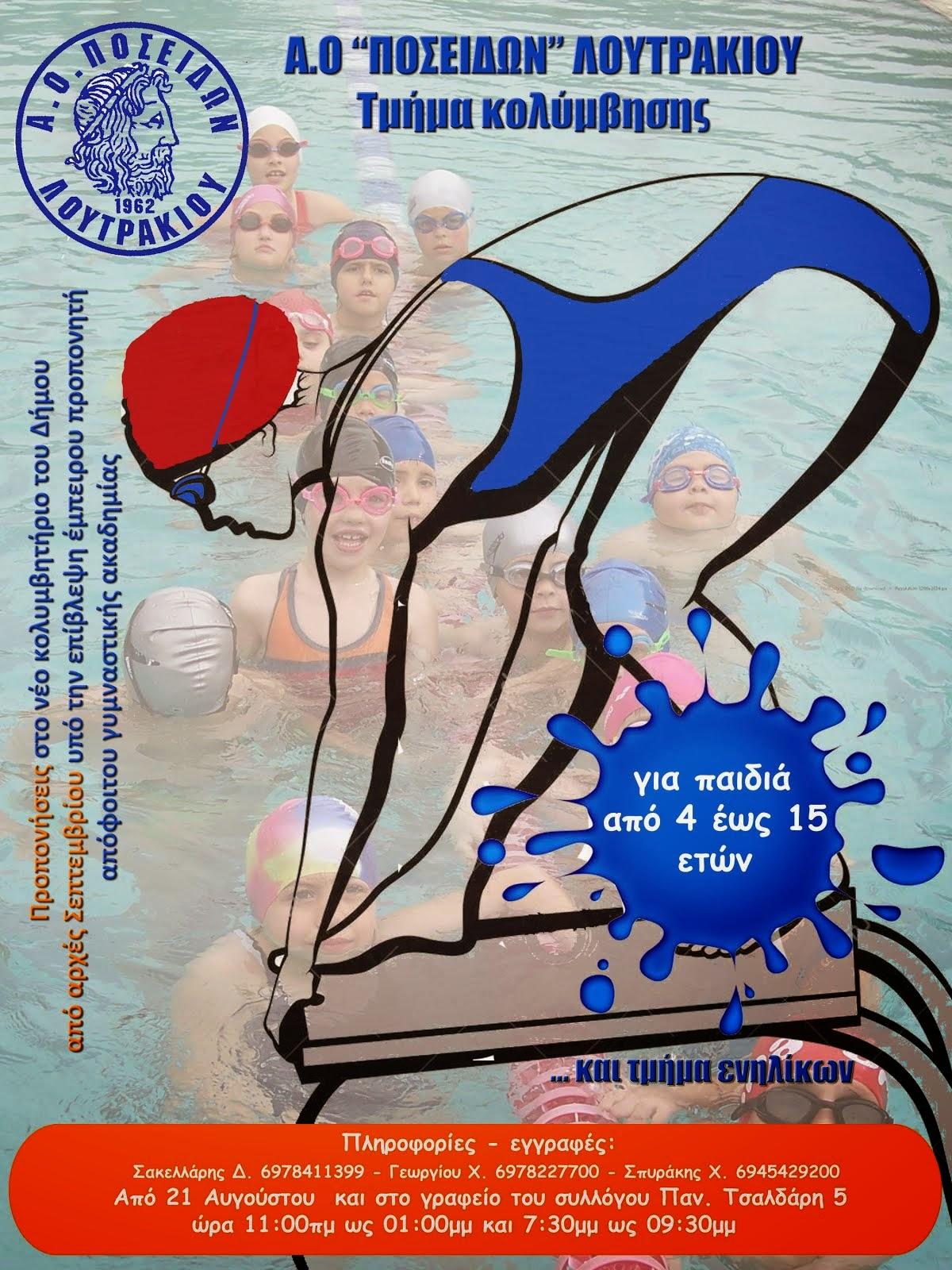 Κολύμβηση Ποσειδών Λουτρακίου
