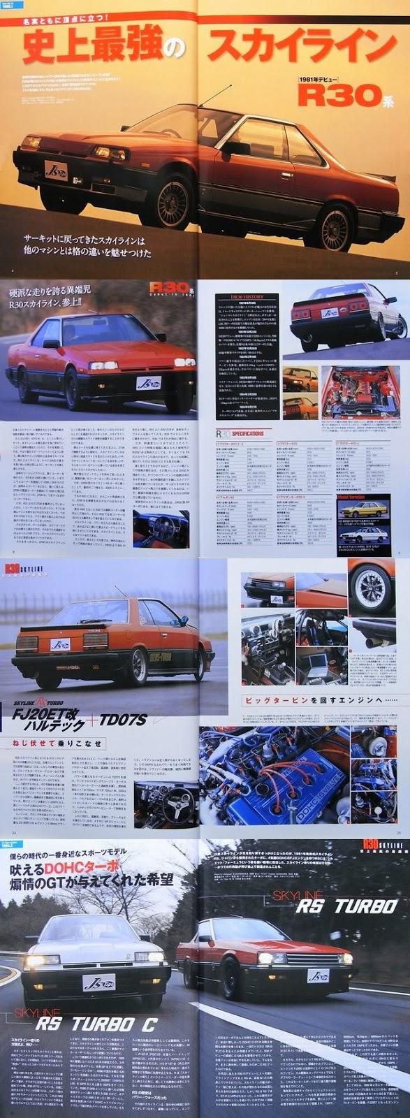 Nissan Skyline, R30, japoński sportowy samochód, lata 80, RWD, coupe, RS, FJ20E 日本車 日産 スカイライン