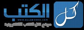 كل الكتب
