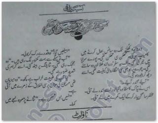 Sooraj ne kiran phenki thi by Asia Razaqi pdf.