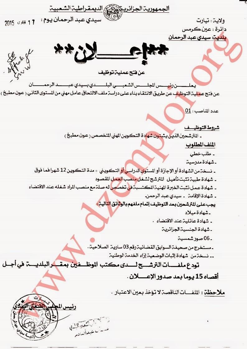 توظيف ببلدية سيدي عبد الرحمان دائرة عين كرمس  ولاية تيارت فيفري 2015 3.jpg