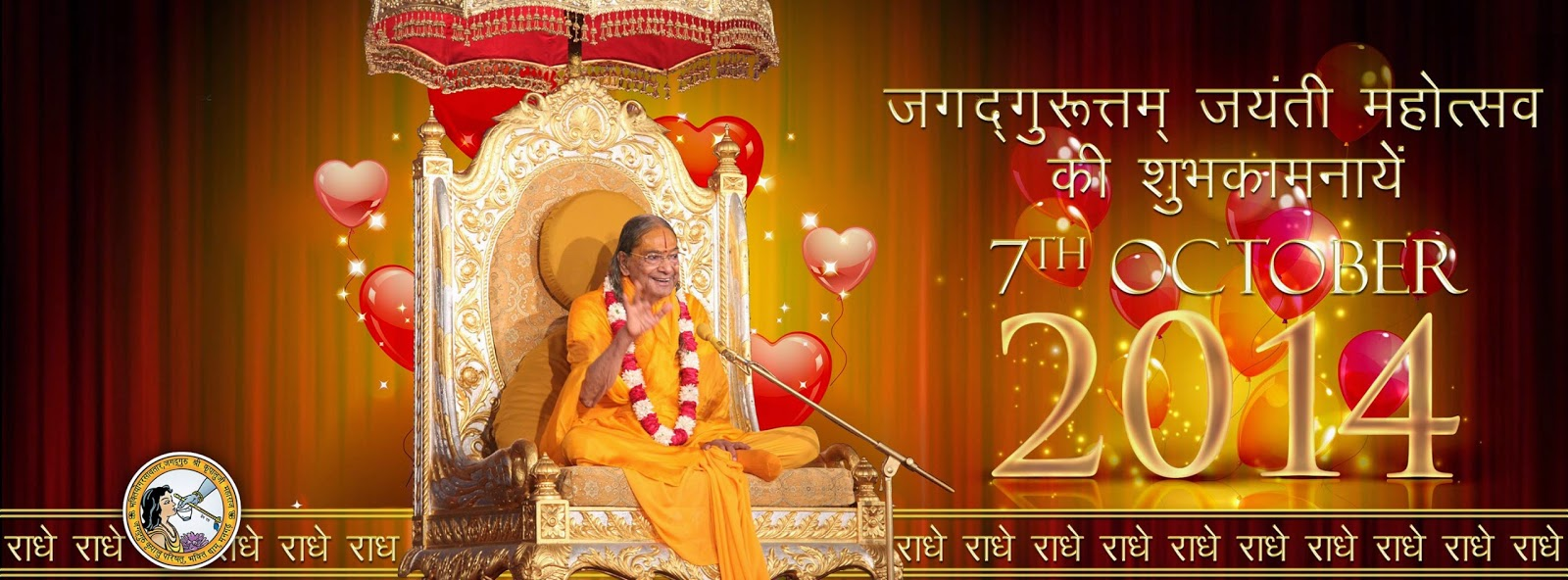 Message for Sharad Poornima and Jagadgurutam Jayanti 2014, birthday of Kripalu Ji Maharaj