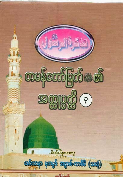 Biography of Final Prophet Muhammed (saw) Vol-03 F.jpg