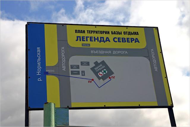 План территории базы отдыха ООО «Норильскникельремонт» - «Легенды севера».