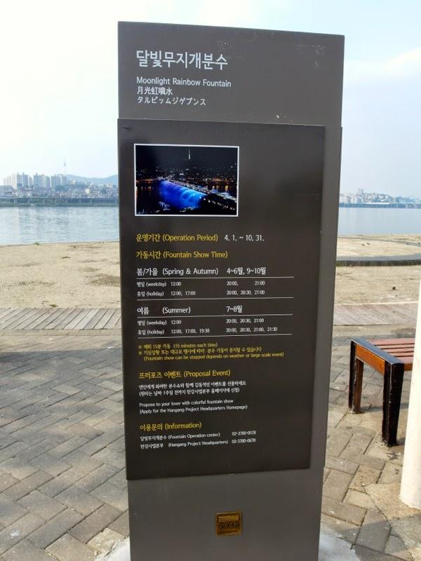 Ewha Summer Studies Banpo Bridge Rainbow Fountain Show Timing Seoul South Korea lunarrive travel blog