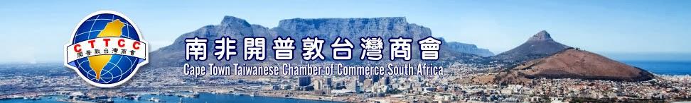 南非開普敦台灣商會 CTTCC