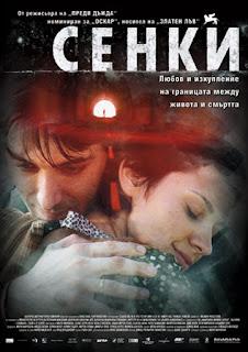 Senki (Shadows, 2007)