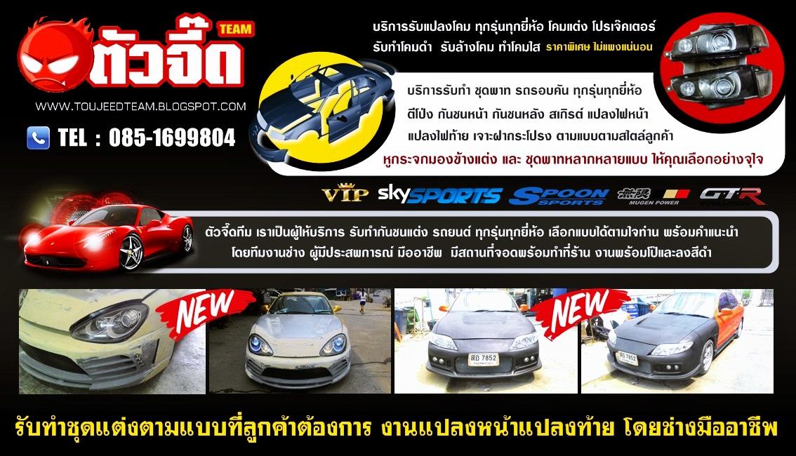 ตัวจี๊ดทีม,แต่งรถคนไทยเพื่อคนไทย,งาน D.I.Y