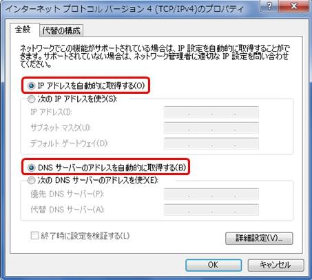 固定したPCのIPアドレスを自動取得に戻す