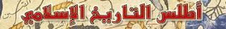 موقع أطلس التاريخ الإسلامي