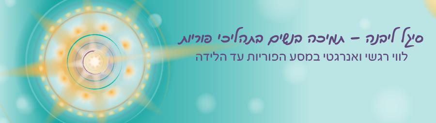 סיגל ליבנה - תמיכה בטיפולי פוריות, הגדלת הסיכוי להריון, שמירה על הריון תקין
