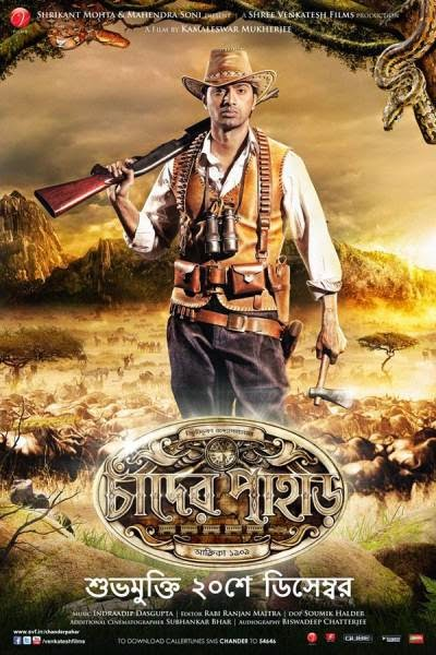 Chander Pahar (2013) Bengali Movie First Look Poster