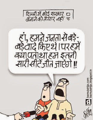 AAP party cartoon, bjp cartoon, Delhi election, election result, assembly elections 2013 cartoons, cartoons on politics, indian political cartoon