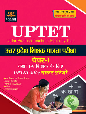 [Study Material] UPTET 2014 - Preparation Tips for UPTET 2014