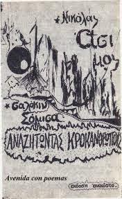http://www.24grammata.com/wp-content/uploads/2011/09/N.-Asimos-Anazitontas-Krokanthropous.pdf