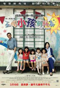 Little Big Master / Wu Ge Xiao Hai De Xiao Zhang
