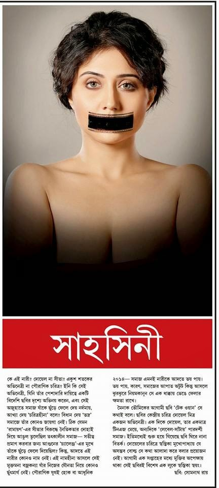 Swastika Mukherjee Nude