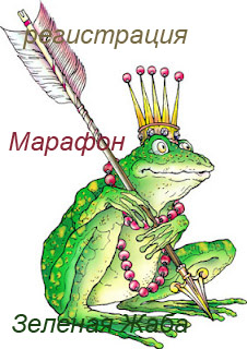 Регистрация в Марафоне Зеленая Жаба