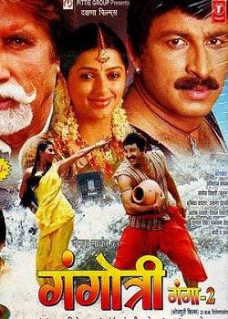 Gangotri (2007) DVD Rip