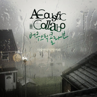 Acoustic Collabo (어쿠스틱 콜라보) - Afraid To Say I Love You (사랑한다 말할까봐)