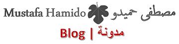 Mustafa Hamido Official Blog | مدونة مصطفى حميدو الرسمية