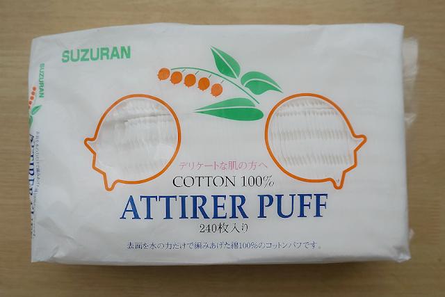Suzuran Attirer Puff