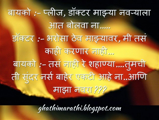 Jokes in Marathi for Chavat 4