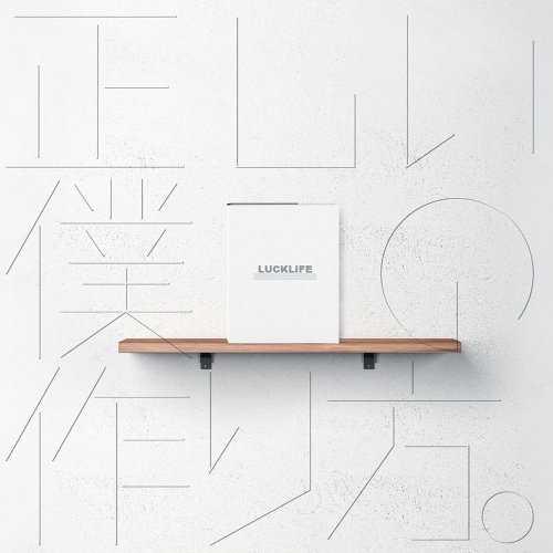 [MUSIC] ラックライフ – 正しい僕の作り方。/Lucklife – Tadashii Boku no Tsukurikata (2014.12.10/MP3/RAR)