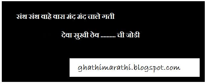 marathi ukhane for brides grooms8