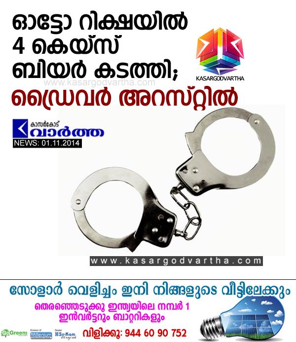 Kasaragod, Kerala, Auto Driver, Arrest, Police, Case, Liquor, Auto-rickshaw, Auto driver arrested with illegal liquor.