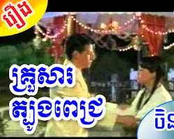 Krousa Tboung Pich - chinese movies, Movies, Watch Khmer Movies online