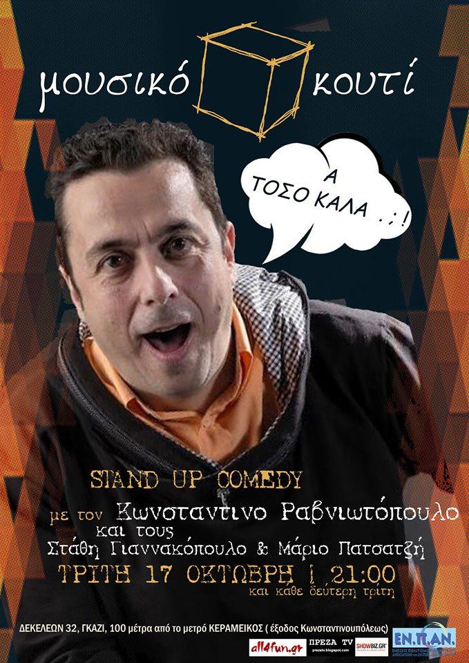 Α ΤΟΣΟ ΚΑΛΑ . ; ! Stand Up Comedy στο Μουσικο Κουτι με τον Κωνσταντίνο Ραβνιωτόπουλο!