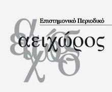 ΠΕΡΙΟΔΙΚΟ «ΑΕΙΧΟΡΟΣ»: ΜΙΑ ΣΗΜΑΝΤΙΚΗ ΠΕΡΙΟΔΙΚΗ ΨΗΦΙΑΚΗ ΕΚΔΟΣΗ
