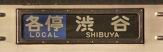 東急東横線 各停 渋谷行き 9000系側面