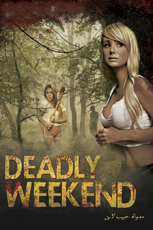 فيلم,الرعب,Deadly,Weekend,مدونة,حبيب,لاين