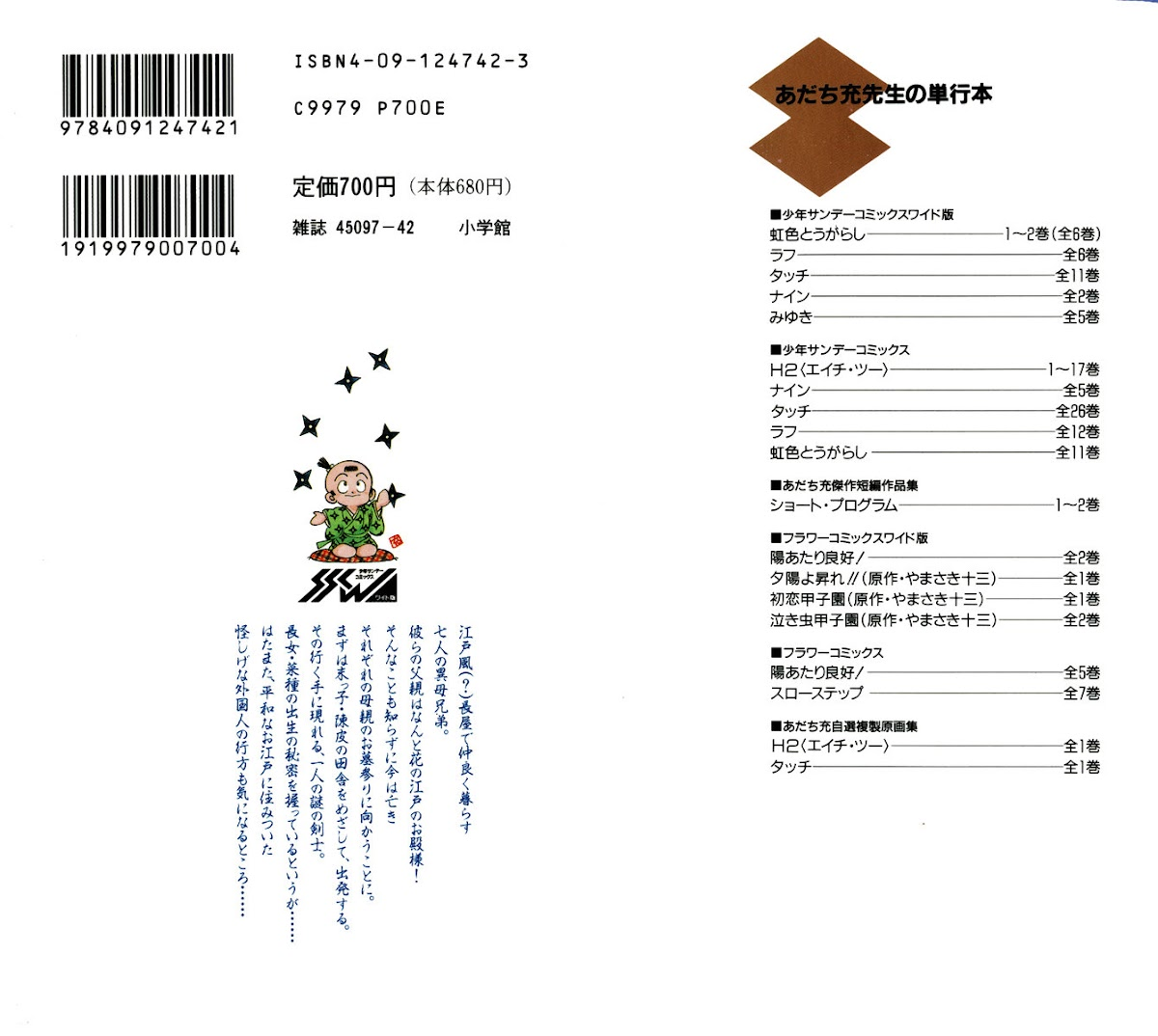 Nijiiro Togarashi - Ớt Bảy Màu chap 18 - Trang 2