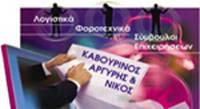 Νίκος Δ. Καβουρινος - Πτυχιουχος Οικονομικου Πανεπιστημιου Πειραια - Μελος Δ.Σ. ΕΦΕΕΑ