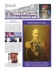 Τεύχος 8 Αύγουστος 2010
