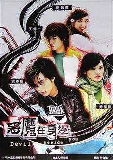 Định Mệnh 2005 (HTV7 Thuyết Minh) - Devil Beside You (2005) - (20/20)