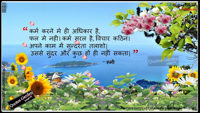 Best inspirational Quotations in hindi anmol vachan suvichar