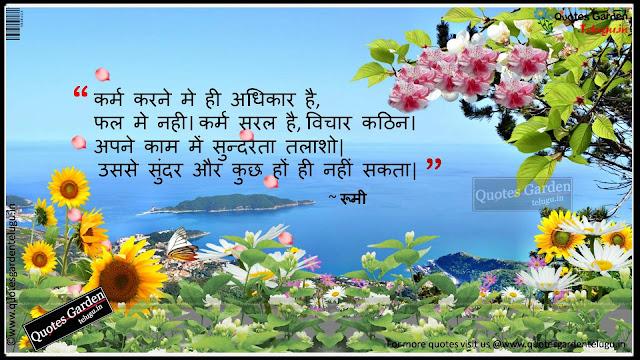 Best inspirational Quotations in hindi anmol vachan suvichar