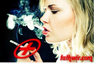 أضرار و مخاطر التدخين على النساء Risk of smoking on women