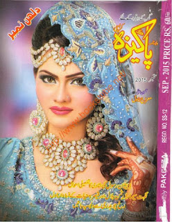 Pakeezah Digest September 2015 Read Online