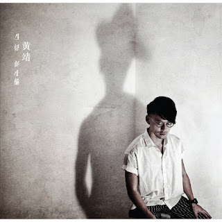 [Album] 生活的小偷 - 黃靖Jing Wong